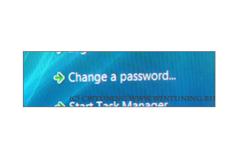 Remove «Change a password» item - This tweak fits for Windows Vista