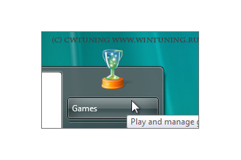 Remove «Games» item - This tweak fits for Windows Vista