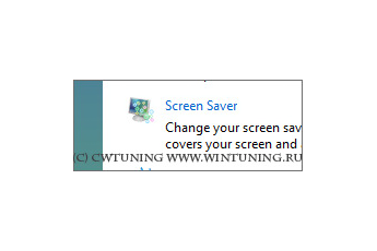 Disable Screen Saver - This tweak fits for Windows Vista